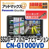 【パナソニック】【CN-G1000VD】 ゴリラ SSDポータブルカーナビゲーション7インチ 16GB CN-GP755VDの後継 【今なら、解除プラグ付き♪♪】