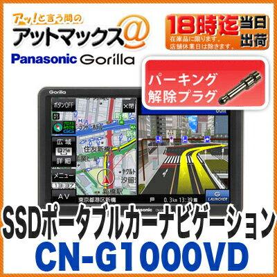 ゴリラ SSDポータブルカーナビゲーション7インチ 16GB CN-GP755VD...