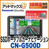 【パナソニック】【CN-G500D】 ゴリラ SSDポータブルカーナビゲーション5インチ 16GB CN-GP550Dの後継 【今なら、もれなく専用カバー・解除プラグ 付き♪】
