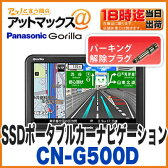 【パナソニック】【CN-G500D】 ゴリラ SSDポータブルカーナビゲーション5インチ 16GB CN-GP550Dの後継 【今なら、解除プラグ付き♪♪】