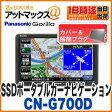 【パナソニック】【CN-G700D】 ゴリラ SSDポータブルカーナビゲーション7インチ 16GB CN-GP750Dの後継 【今なら、もれなく専用カバー・解除プラグ 付き♪】