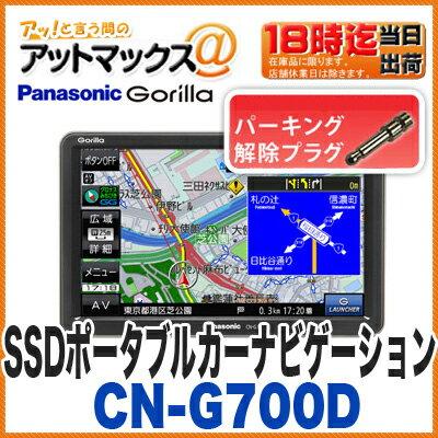 【パナソニック】【CN-G700D】 ゴリラ SSDポータブルカーナビゲーション7インチ 16GB CN-GP750Dの後継 【今なら、解除プラグ付き♪♪】:アットマックス@