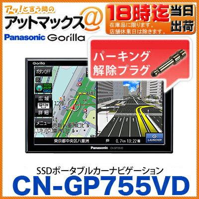 CN-GP755VD ゴリラパナソニック Panasonic SSDポータブルカーナビゲ...