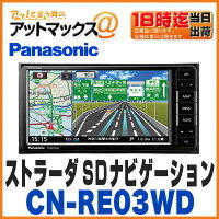 【パナソニック】【CN-RE03WD】ストラーダSDカーナビゲーション4×4フルセグ地デジ内蔵7インチ