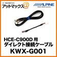 KWX-G001 ALPINE アルパイン HCE-C900D用 ダイレクト接続ケーブル【ゆうパケット不可】