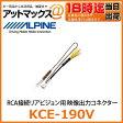 KCE-190V ALPINE アルパイン RCA接続リアビジョン用 映像出力コネクターゆうパケット\300