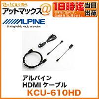 HDMIケーブル【KCU-610HD】