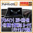 【ALPINE アルパイン】C-HR専用 9型WXGA カーナビメーカーオプションバックカメラ対応トヨタ車専用カーナビ【X9V-CHR-NR】