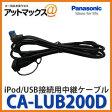 【CA-LUB200D Panasonic パナソニック】 iPod USB接続用中継ケーブル【ゆうパケット300円】