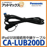 CA-LUB200DPanasonicパナソニックiPodUSB接続用中継ケーブル