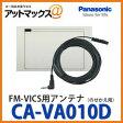 CA-VA010D Panasonic パナソニック FM-VICS用アンテナ のせかえ用CA-VA010D(対応機種:CN-G1000VD など)