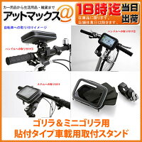 ゴリラ&ミニゴリラ用自転車・バイク用防水ケース付き取付キットCN-GP540DCN-GP530DCN-MC02D適合など