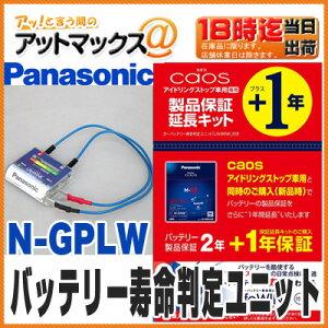 パナソニック ウインク バッテリー ユニット アイドリング ストップ パケット