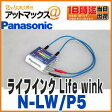 【ゆうパケット300円】【パナソニック】N-LW/P5 カーバッテリー寿命判定ユニット「LifeWINK(ライフウインク)」パナソニックカーバッテリ専用