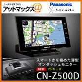 CN-Z500D Panasonic パナソニック 7V型ワイドVGA オンダッシュ地上デジタルTV内臓 SDカーナビゲーション 別途取り付けキットが必要