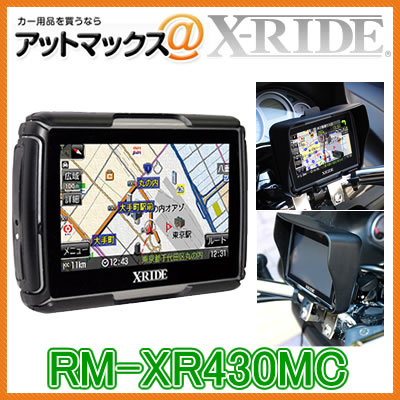 RM-XR430MC X-RIDE バイク用ポータブルナビゲーション 防水保護等級5級 【代引き込み!!送料込み!!...