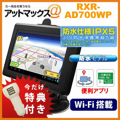 RXR-AD700WP Android4.0搭載タブレットナビ ド...