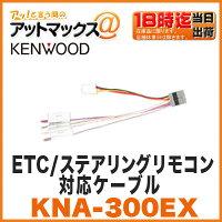 ケンウッド/KENWOODETC/ステアリングリモコン対応ケーブルKNA-300EX