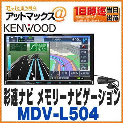 【KENWOOD ケンウッド カーナビ】【MDV-L504】彩速ナビ メモリーナビゲーションシステム7V型 180mmタイプ Bluetooth内蔵 DVD/SD/USB対応 :アットマックス@