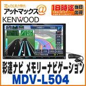 【KENWOOD ケンウッド カーナビ】【MDV-L504】彩速ナビ メモリーナビゲーションシステム7V型 180mmタイプ Bluetooth内蔵 DVD/SD/USB対応