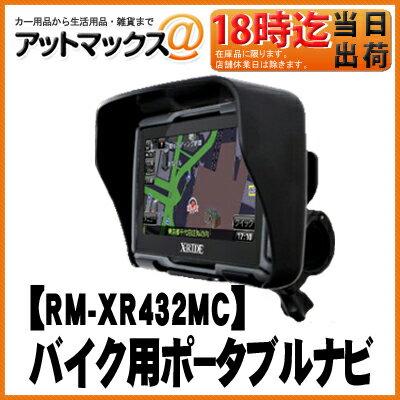 RM-XR432MC バイク用ポータブルナビゲーション
