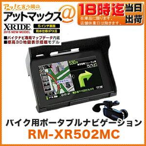 RWC/アールダブルシーX-RIDE 5インチ 防水仕様 IPX6 バイク用ポータブルナビゲーション【RM-XR502MC】(超人気のバイクナビゲーション2015年最新モデル!取り付け簡単!専用マウント、Bluetoothヘッドセット付)(エックスライド バイクナビ ポータブル gps)