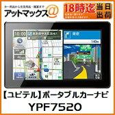 【ユピテル】マップルナビPro2搭載 ポータブルカーナビイエラ 【YPF7520】フルセグ内臓 8GB