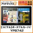 【ユピテル】【YPB742】カーナビ 7インチマップルナビPro2搭載ポータブルカーナビゲーション