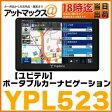 【Yupiteru ユピテル カーナビ】ポータブルカーナビゲーション5インチ 4GB TV非搭載【YPL523】