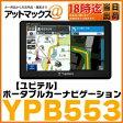 【Yupiteru ユピテル カーナビ】5インチ ポータブルカーナビゲーション4GB ワンセグ対応【YPB553】
