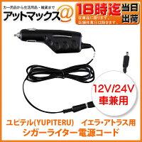 ユピテル(YUPITERU)イエラアトラスポータブルナビ用シガーライター電源コードOP-E445代用品YPB518siYPF7500-PYPB718siなど適合