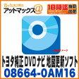 【11月1日発売】2016年秋 最新版 トヨタ純正DVDナビ 地図更新ソフト【08664-0AM16】