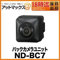 【カードOK!!】ND-BC7パイオニアPioneerカロッツェリアcarrozzeriaバックカメラユニット