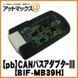 【pb・ピービー】 BIF-MB39HMercedes-Benz(メルセデスベンツ)対応CANバスアダプター3 CAN-BUSアダプターIII