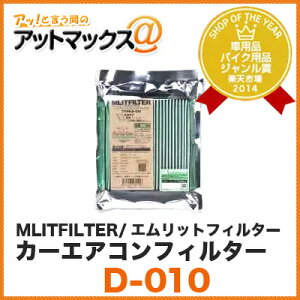 カーエアコン フィルター レジアスエース MLITFILTER エムリットフィルタートヨタ