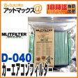 【エムリットフィルター】エアコンフィルター 日本製 (ホンダ軽自動車への決定版)D-040