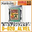 【MLITFILTER エムリットフィルター】【D-020_ALVEL】トヨタ 新型アルファード/ヴェルファイア(AGH30/35、GGH30/35、AYH30系)エアコンフィルター