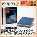 【BOSCH ボッシュ】【AP-N07 】N07-T交換用フィルター ...