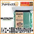 【エムリットフィルター】エアコンフィルター 日本製 (トヨタ ハイエース 専用(200系))D-010