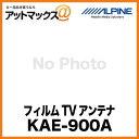 ALPINE フィルムTVアンテナ KAE-900A{KAE-900A[960]}