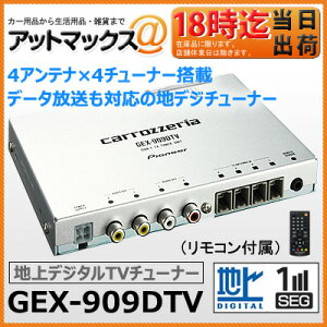 カロッツェリアGEX-909DTV地上デジタルテレビチューナー