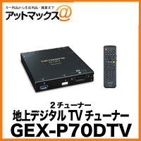 【カードOK!!】GEX-P70DTVパイオニアPioneer地上デジタルTVチューナー2チューナー