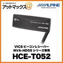 ALPINE VICSビーコンレシーバー NVA-HD55シリーズ専用 HCE-T0...