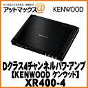 KENWOOD ケンウッド XR400-4 Dクラス4チャンネルパワーアンプ...