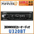 【KENWOOD ケンウッド】カーオーディオ MP3/WMA/AAC※2/WAV※1/FLAC※1対応 CD/USB/iPod/Bluetoothレシーバー【U320BT】