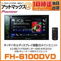 FH-6100DVDパイオニアカロッツェリアcarrozzeria6.2V型ワイドVGAモニター/DVD-V/VCD/CD/USB/チューナー・DSPメインユニット