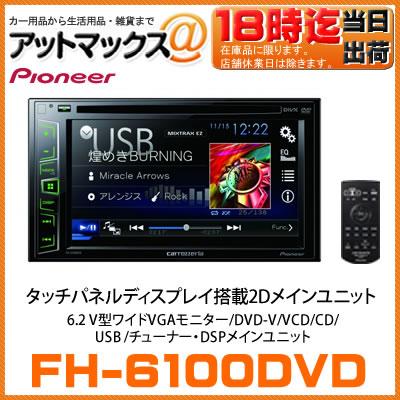 FH-6100DVD パイオニア カロッツェリア carrozzeria 6.2V型ワイドVGAモニター/DVD-V/VCD/CD/USB/チ...