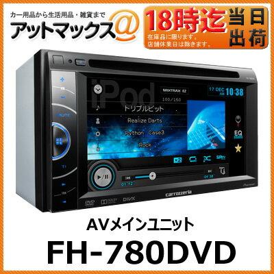 FH-780DVD パイオニア カロッツェリア AVメインユニット DVD/CD+USB/iPod 6.1V型ワイドVGAモニター