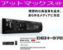 【 DEH-970】【パイオニア カロッツェリア】 3wayデジタルネットワーク/USB/Bluetooth内蔵高音質SD/CDレシーバー(iPod/iPhoneダイレクト接続対応・MP3/WMA/AAC/WAV対応)