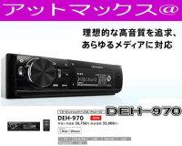 カロッツェリアDEH-9703wayデジタルネットワーク/USB/Bluetooth内蔵高音質SD/CDレシーバー(iPod/iPhoneダイレクト接続対応・MP3/WMA/AAC/WAV対応)(DEH-P940後継2012NEWモデル!!)